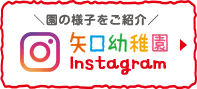 園の様子をご紹介 矢口幼稚園instagram