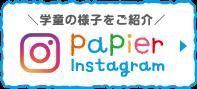 学童の様子をご紹介 papier instagram