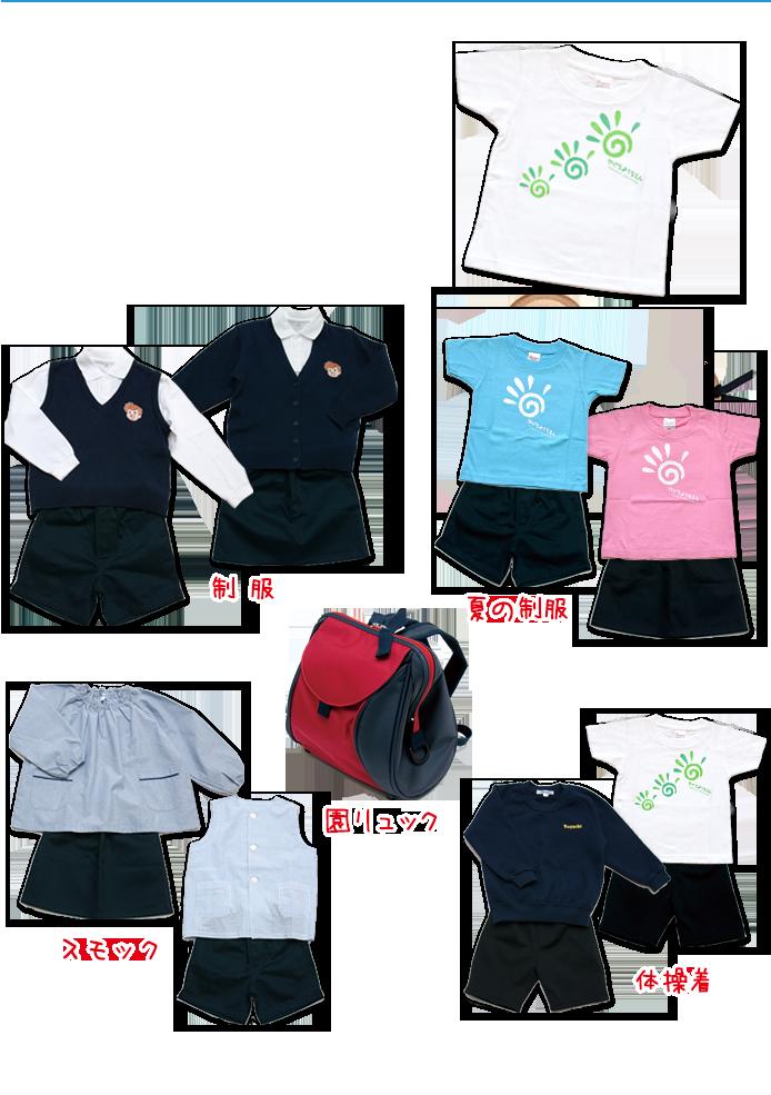 制服:幼稚園のご案内 | やぐちようちえん