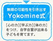 無限の可能性を引き出すYokomine式